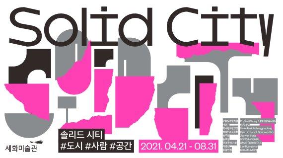 태광그룹 세화미술관, 21일부터 '솔리드시티' 전시회 개최