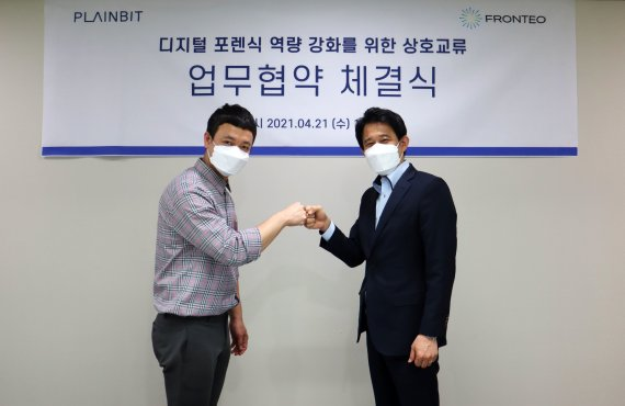 """프론테오코리아-플레인비트 MOU """"디지털 포렌식 역량 강화"""""""