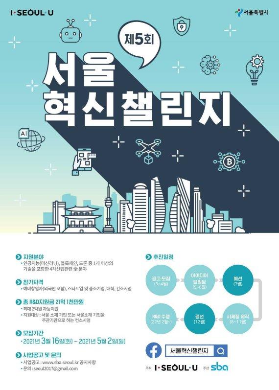 SBA, '서울혁신챌린지' 스타트업 참가팀 모집