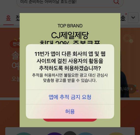 아이폰 '맞춤 광고' 차단 … 페북은 비상, 네이버는 기회 [애플, 개인정보 보호 강화]