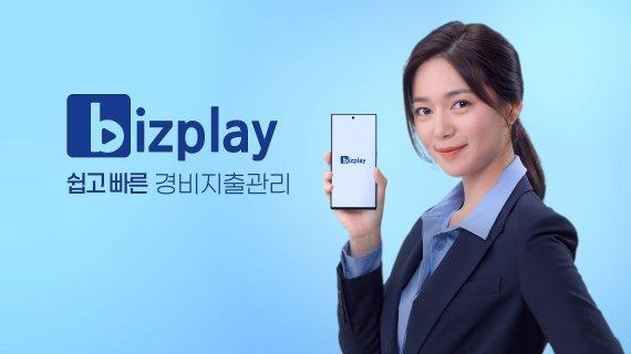 비즈플레이, 관광기업 혁신바우처 지원 공급기업 선정