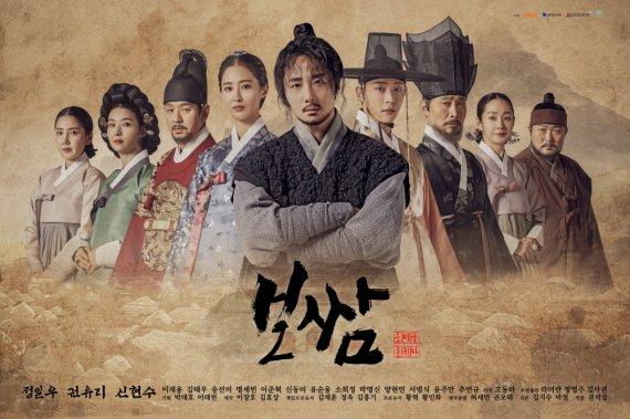 Download Drama Korea Bossam: Steal the Fate Subtitle Indonesia