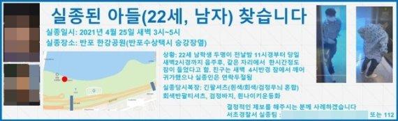 '대학생 실종' 한강서 뛰던 CCTV 속 남성 3명, 잡고보니..