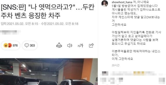 """'2칸 민폐주차' 벤츠 쇼호스트 논란에 김하나 """"5월 1일에.."""""""