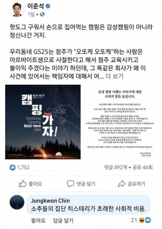 """GS25 '남혐' 논란에 선 넘는 진중권 """"소추들의 히스테리"""""""