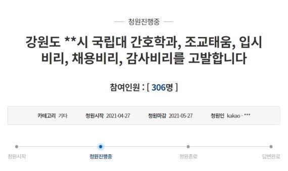 한 명 콕 집어 '최하점'···강원도 국립대 조교 '채용비리' 의혹