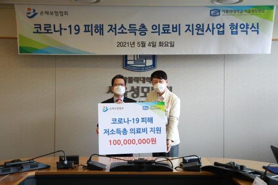 손보협, 서울성모병원에 저소득층 의료비 1억 지원