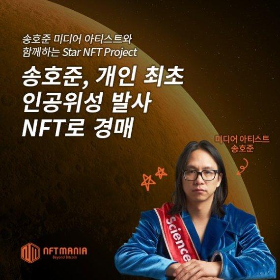 세계최초 개인 인공위성을 쏘아 올린 미디어 작가 송호준, NFT매니아(NFTMANIA)에 NFT 발매