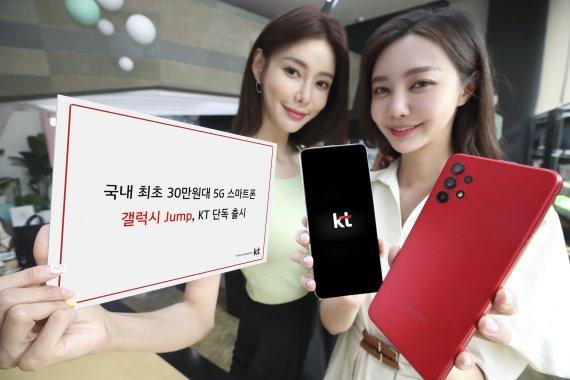 KT, 30만원대 5G 스마트폰 '갤럭시 점프' 사전예약