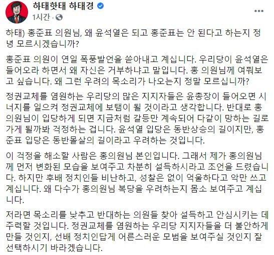 """하태경 """"왜 윤석열 되고 홍준표 안 되냐고? 공멸하니까"""""""