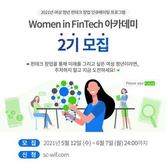 SC제일은행, 여성 청년 대상 핀테크 창업 육성 프로그램 참여자 모집