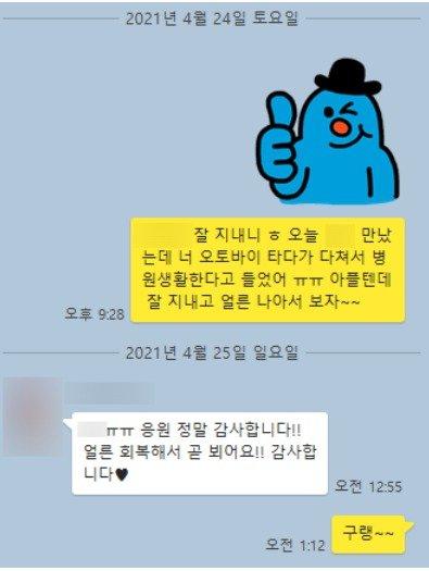 """故 손정민씨 사건 직전 후배와 카톡 """"오늘 OO 만났는데.."""""""