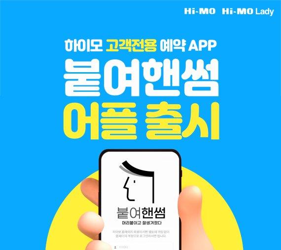 하이모, 고객전용 예약 앱 '붙여핸썸' 출시