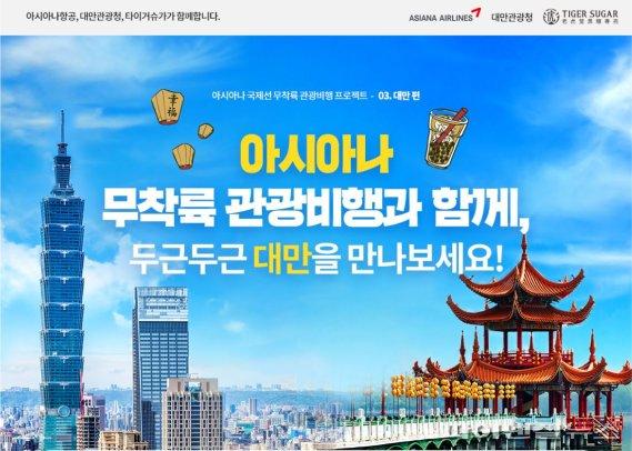 아시아나항공, 김포공항에서도 무착륙 관광비행