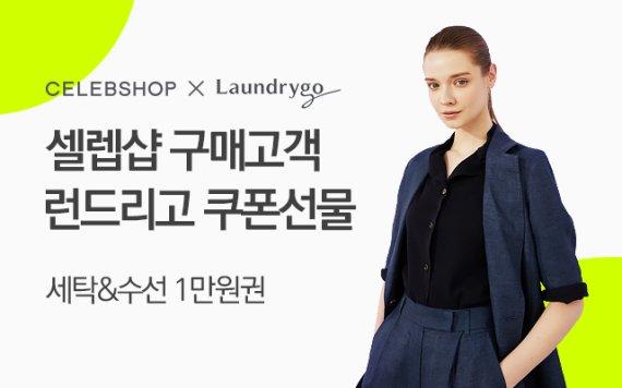 '패션과 세탁의 만남' CJ온스타일 셀렙샵, 런드리고와 프로모션