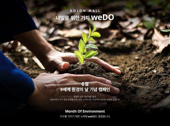 코오롱FnC, 세계 환경의 날 맞아 'weDO 캠페인' 진행