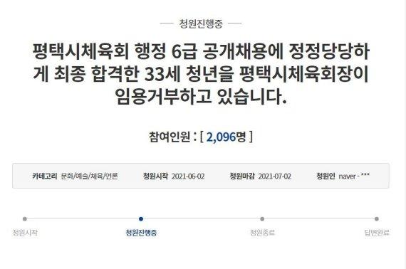 """""""최종 합격통보 뒤 '나이 어리다' 임용거부, 억울해"""""""