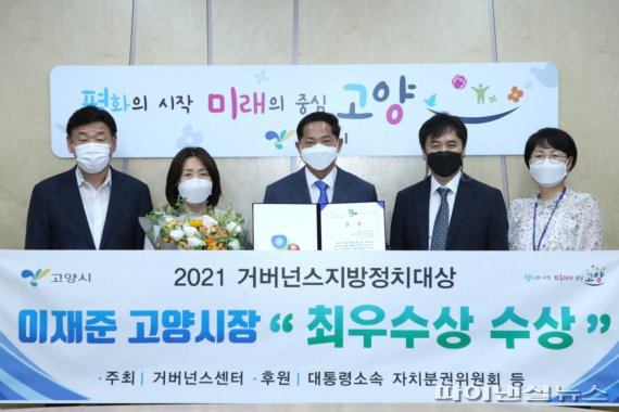 이재준 고양시장 거버넌스 지방정치대상 '최우수'