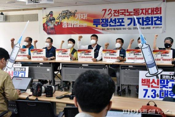 민주노총 투쟁선포 기자회견