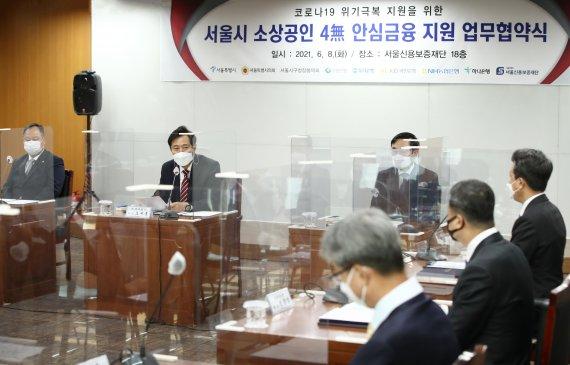 코로나19 위기극복 지원을 위한 서울시 소상공인 4無 안심금융 지원