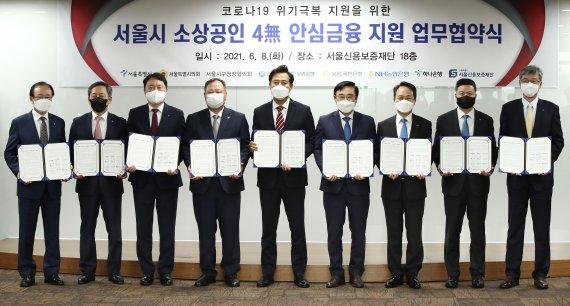 '서울시 소상공인 4無 안심금융 지원 협약식'