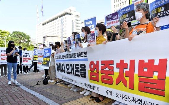 """오거돈 사건 피해자 고통 호소 """"숨 쉬는 게 민폐구나.."""""""