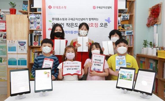 롯데홈쇼핑, 지역아동 학습 지원 '비대면 도서관' 오픈