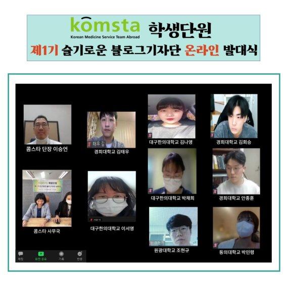 콤스타, '제1기 슬기로운 블로그기자단' 발대식 개최