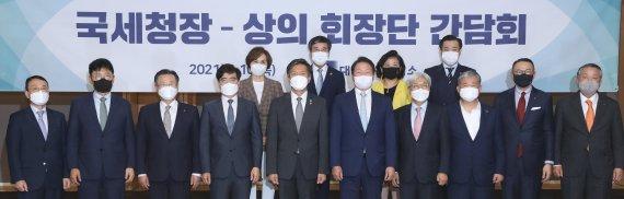 국세청장-상의회장단 간담회
