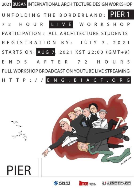 부산시, 국제건축디자인워크숍 온라인 방식 개최