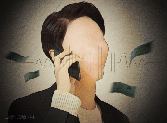 '15억 편취' 보이스피싱 40대 총책 검거, 중국에서..