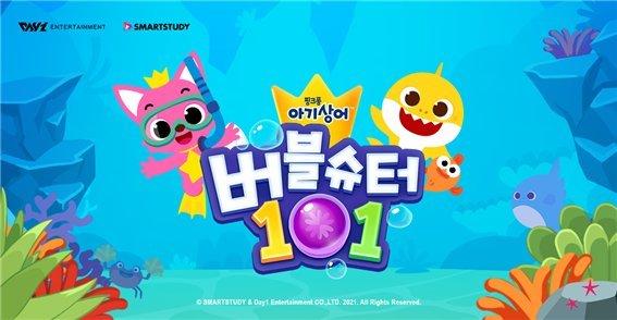 하루엔터테인먼트, '핑크퐁 아기상어' 게임 개발 박차