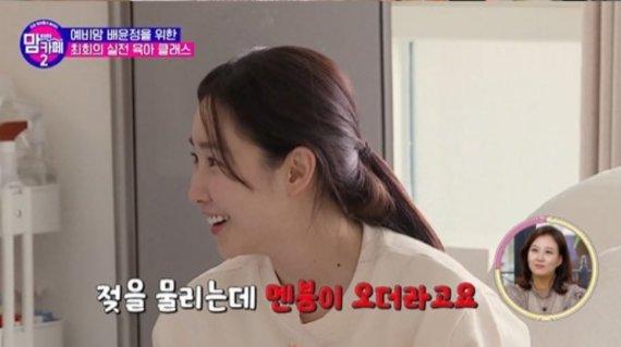 """'맘카페' 최희 """"원피스 벗고 모유수유…멘붕"""""""