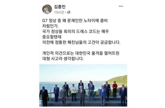 """""""文대통령 G7 노타이 콤비 의상 노매너"""" vs """"요즘같은 때 뭐가 문제"""""""