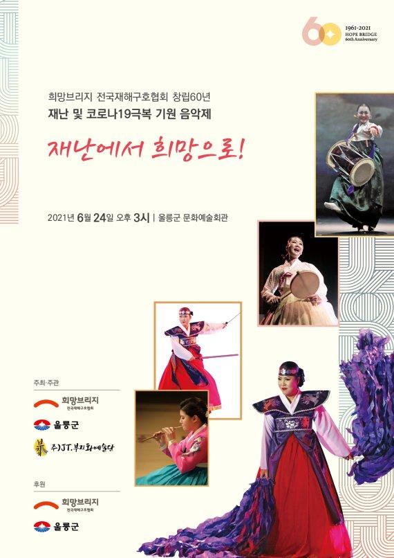 '재난에서 희망으로' 부지화예술단, 코로나 극복 기원음악제 연다