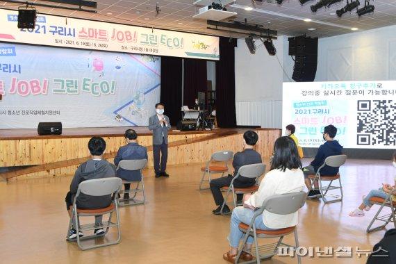 구리시 '청소년 진로체험 박람회' 개최…온오프 병행