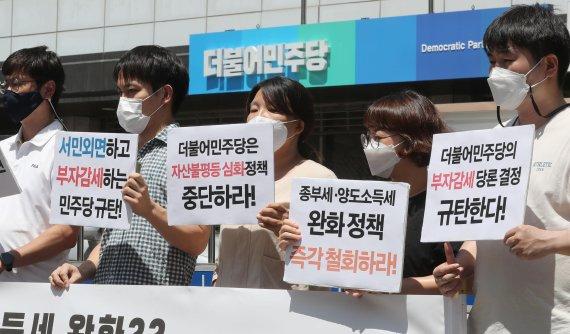 종부세 양도소득세 완화 규탄 기자회견