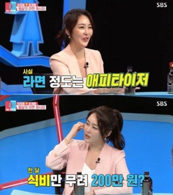 """'4년만 합가' 신아영 """"남편과 한 달 식비만 200만 원"""""""