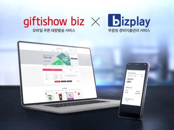 비즈플레이-KT기프티쇼비즈 서비스 연결