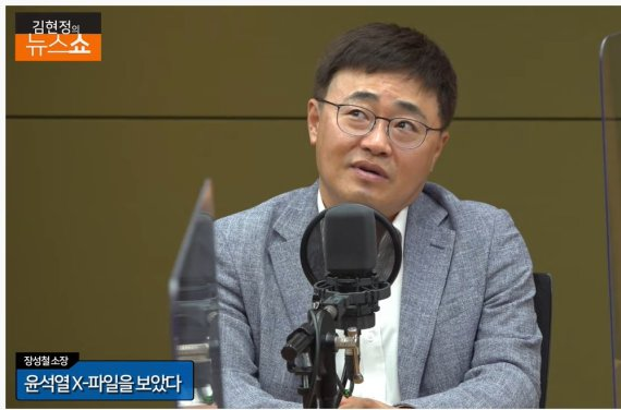 """'윤석열 X파일' 장성철 """"모 기관 개입해 與가 작성…난 당원 아닌데 아군?"""""""