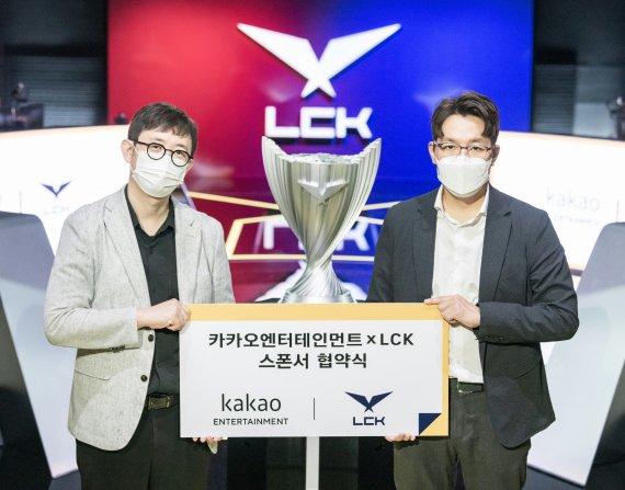카카오엔터테인먼트-LCK, 웹툰과 e스포츠 협업한다