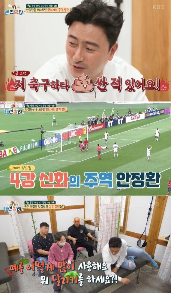 """안정환 """"죄송하지만…축구하다 힘들어 경기 중 ♨ 싼 적 있다"""""""