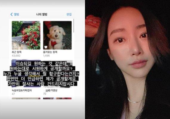 """김상혁 이혼 발언에 송다예 폭발...""""시원하게 공개할까?"""""""
