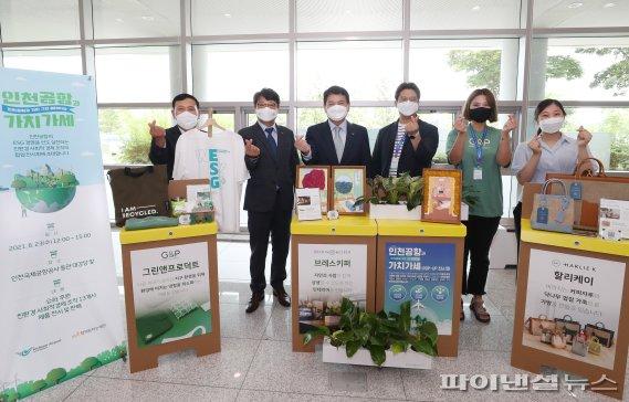 인천공항공사 '인천공항과 가치가세' 팝업 전시회 개최