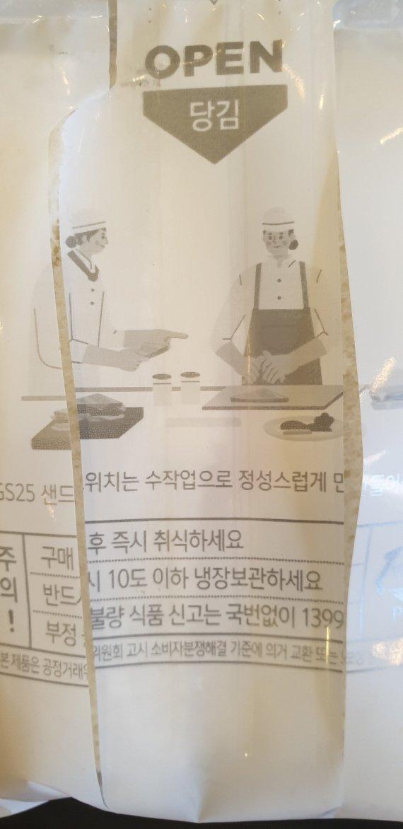 '남혐 논란' GS25, 또 손가락 모양이.. 샌드위치 판매 중단