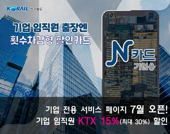 한국철도,직장인用 횟수차감형 KTX할인 'N카드' 출시