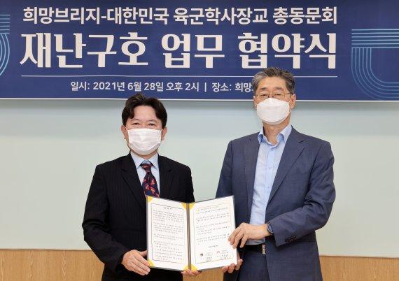 희망브리지, 육군 학사장교 총동문회와 재난‧재해 대비 MOU