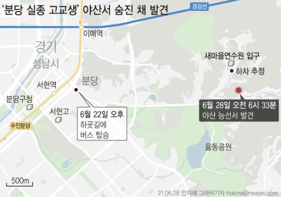 """서현고 김휘성군 숨진 채 발견...""""외상 흔적 보이지 않아"""""""