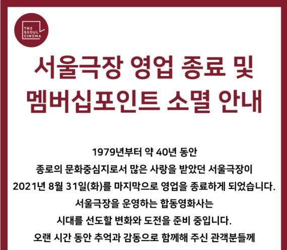서울극장, 42년 만에 문 닫는다.. '8월 영업종료'
