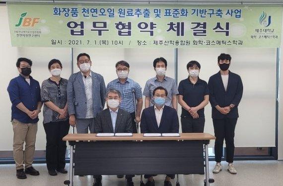 제주대·전남바이오산업진흥원, 건강·뷰티 산업 육성 협약